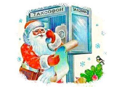 Поздравление на телефон с Новым годом