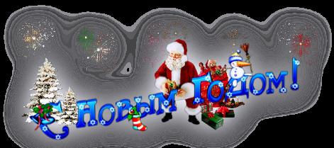Озвучить поздравление с Новым годом