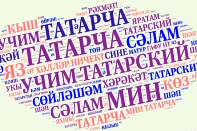 Татарский автоответчик